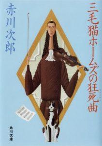 三毛猫ホームズの狂死曲 | 赤川次郎