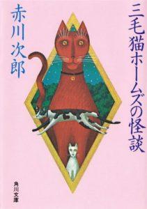 三毛猫ホームズの怪談   赤川次郎