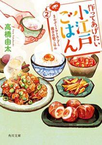 作ってあげたい小江戸ごはん2 まんぷくトマトスープと親子の朝ごはん | 高橋 由太