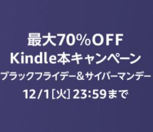 『Kindle本 最大70%OFF キャンペーン(12月1日まで)』対象本レビューのまとめ |