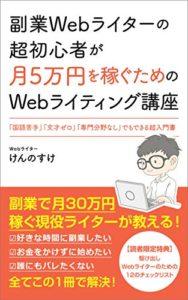 副業Webライターの超初心者が月5万円を稼ぐためのWebライティング講座 | けんのすけ