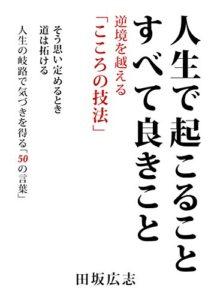 人生で起こること すべて良きこと: 逆境を越える「こころの技法」 | 田坂広志