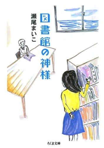 図書館の神様