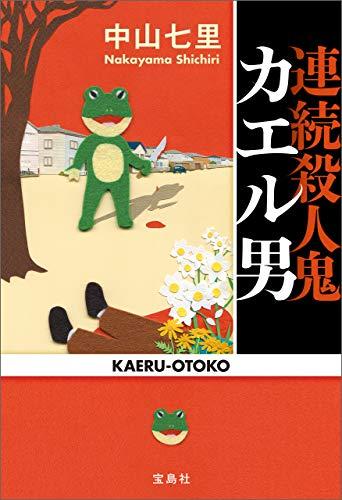 ネタバレあり『連続殺人鬼カエル男』