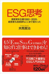 ESG思考 激変資本主義1990-2020、経営者も投資家もここまで変わった | 夫馬賢治