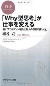 「Why型思考」が仕事を変える 鋭いアウトプットを出せる人の「頭の使い方」 | 細谷功