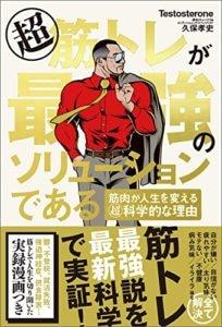 超筋トレが最強のソリューションである 筋肉が人生を変える超科学的な理由 | Testosterone、久保孝史、福島モンタ