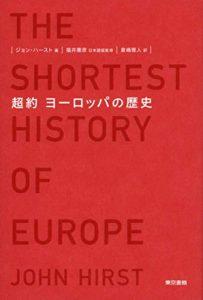 超約ヨーロッパの歴史 | ジョン・ハースト