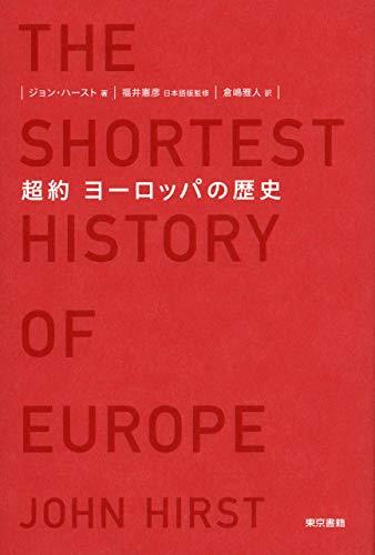 超約ヨーロッパの歴史