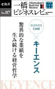 ビジネスケース『キーエンス~驚異的な業績を生み続ける経営哲学』―一橋ビジネスレビューe新書No.7 | 一橋大学イノベーション研究センター