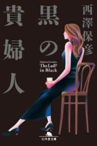 黒の貴婦人 | 西澤保彦
