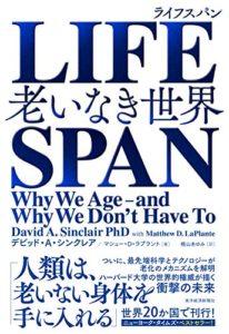 LIFESPAN(ライフスパン)―老いなき世界 | デビッド・A・シンクレア