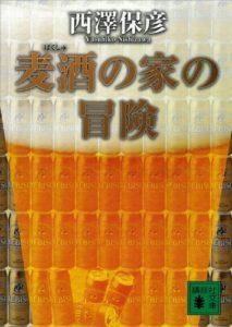 麦酒の家の冒険 | 西澤保彦
