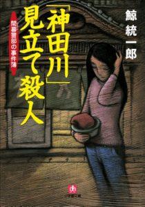 「神田川」見立て殺人 間暮警部の事件簿 | 鯨統一郎