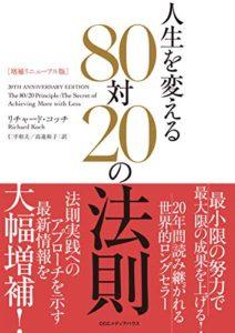 神はサイコロを振る。重りの入ったイカサマサイコロを。『人生を変える80対20の法則』