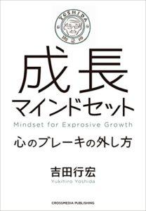 結果を選択することはできないけれど、行動を選択することはできる『成長マインドセット』 | 吉田 行宏