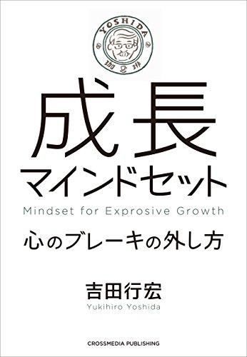 結果を選択することはできないけれど、行動を選択することはできる『成長マインドセット』