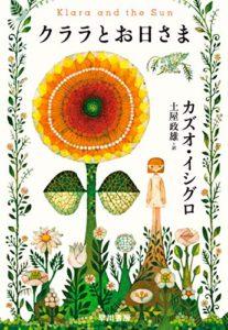 愛情の物語として読みました『クララとお日さま』
