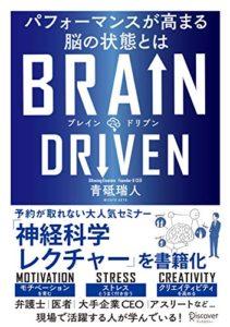 BRAIN DRIVEN パフォーマンスが高まる脳の状態とは | 青砥瑞人