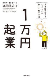 起業はもはや「人生の一大事」じゃない。『1万円起業 片手間で始めてじゅうぶんな収入を稼ぐ方法』