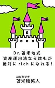Dr.苫米地式資産運用法なら誰も絶対にrichになれる