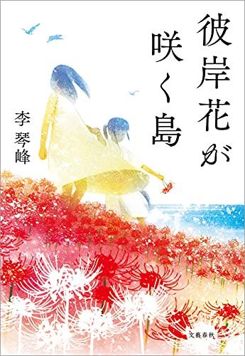 生きることは変わること『彼岸花が咲く島』