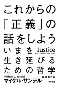 「コミュニティのコモンセンス」と「理性的な個人の道徳」の擦り合わせ『これからの「正義」の話をしよう』